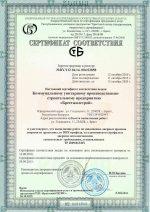 24. Сертификат соответствия