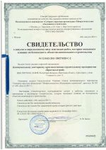 10. Certificate