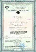 16. Сертификат соответствия