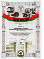 DIPLOMA OF THE PRIZE OF THE GOVERNMENT OF THE REPUBLIC OF BELARUS