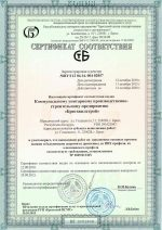 25. Сертификат соответствия