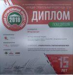 Диплом Лучший исполнитель СМР 2018