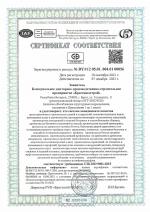27. Сертификат системы менеджмента качества